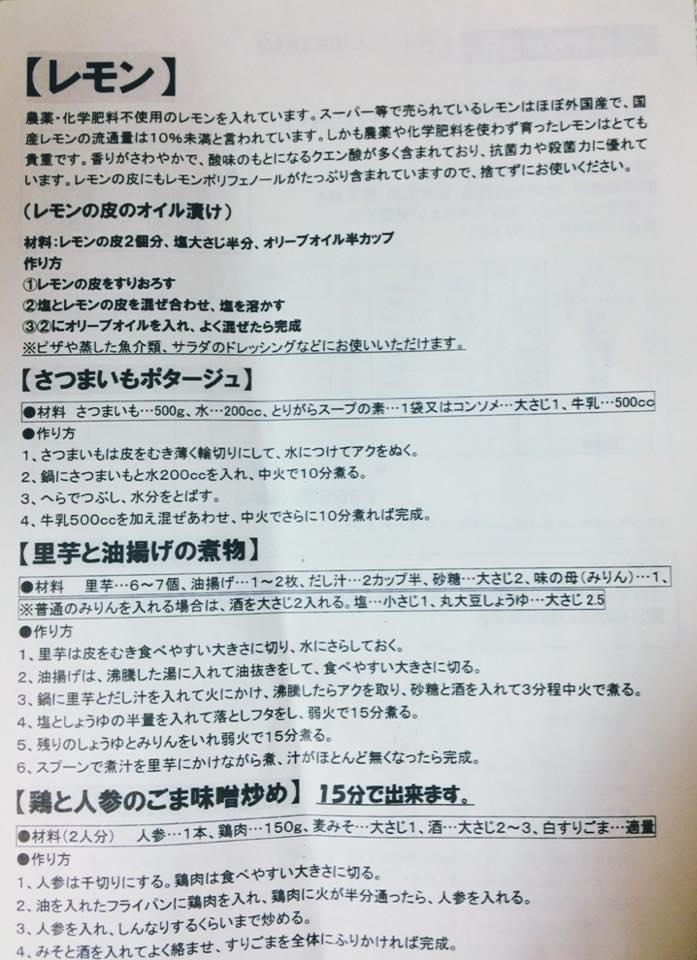 ブログ_有機の会⑤.jpg