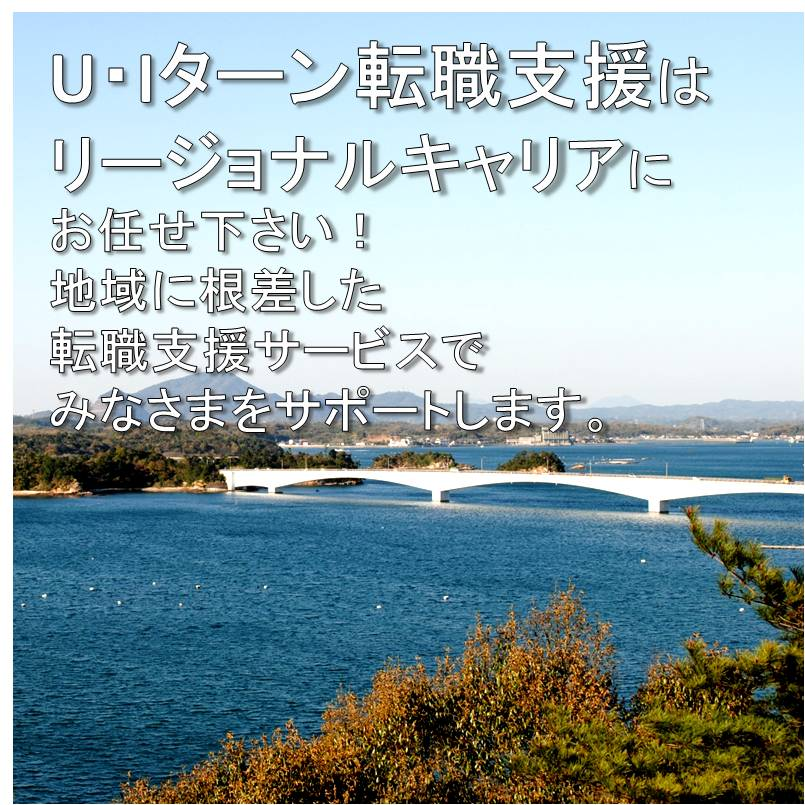 リージョナルキャリア用写真.jpg