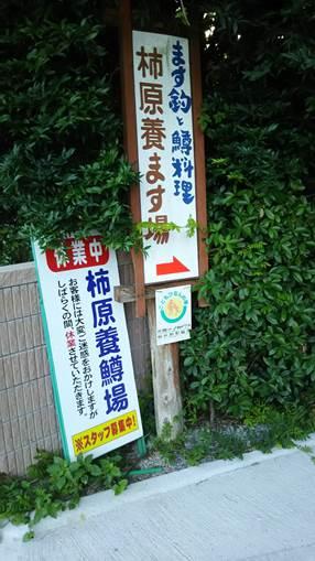 柿原公園.jpg